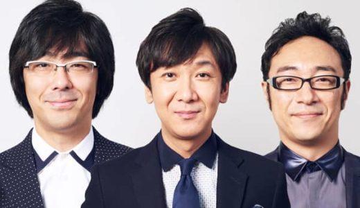 東京03のおすすめコント7選!ランキングで紹介!