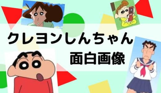 クレヨンしんちゃんの面白画像まとめ!笑いたい方必見!