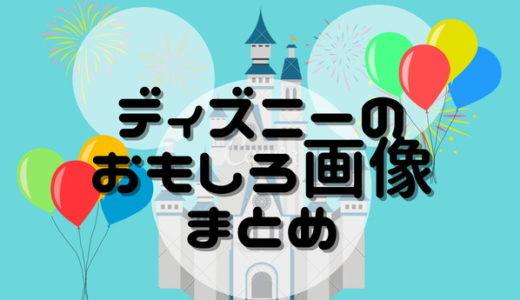 ディズニーのおもしろ画像50選まとめ!