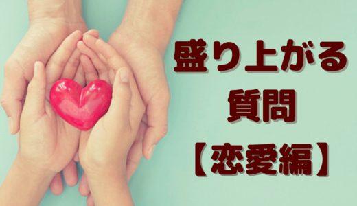 盛り上がる質問【恋愛編】!40問まとめ!